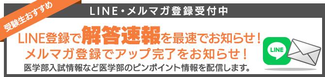 YMSメールマガジン登録