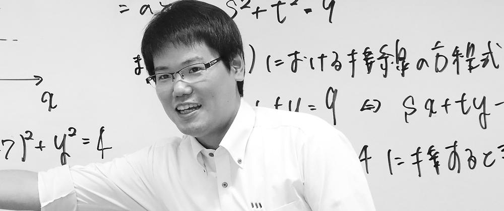 数学科・牧野先生