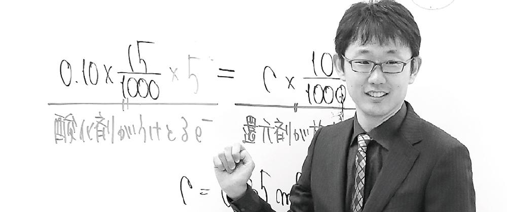 化学科・向井先生