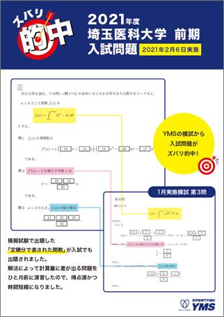 ズバリ的中埼玉医科大学