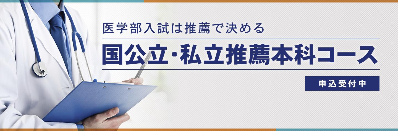 国公立・私立推薦本科コース