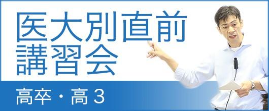 医大別直前講習会 (高卒・高3)