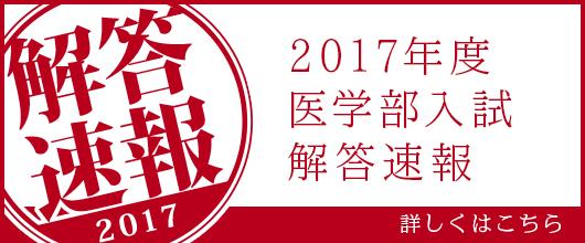 2017年度 解答速報