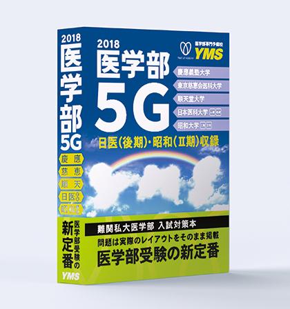 医学部5G