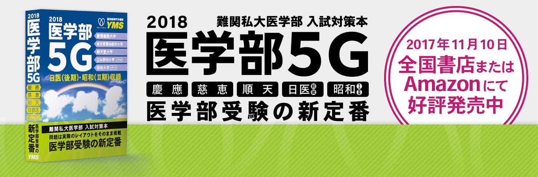 『医学部5G』 難関私大医学部 入試対策本