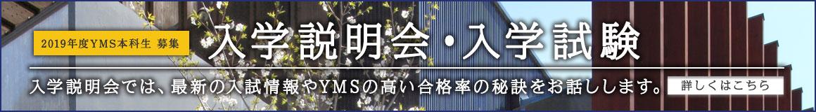 入学説明会・入学試験