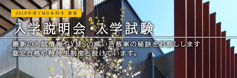 入学説明会・試験