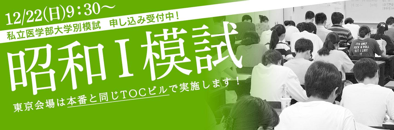 昭和大学Ⅰ期模試