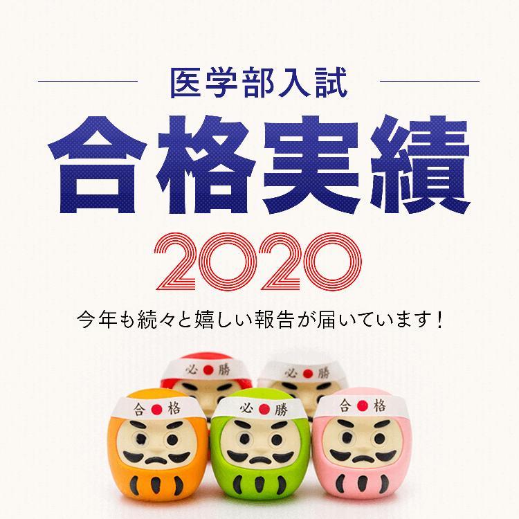 合格速報2020