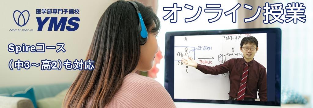 YMSオンライン授業