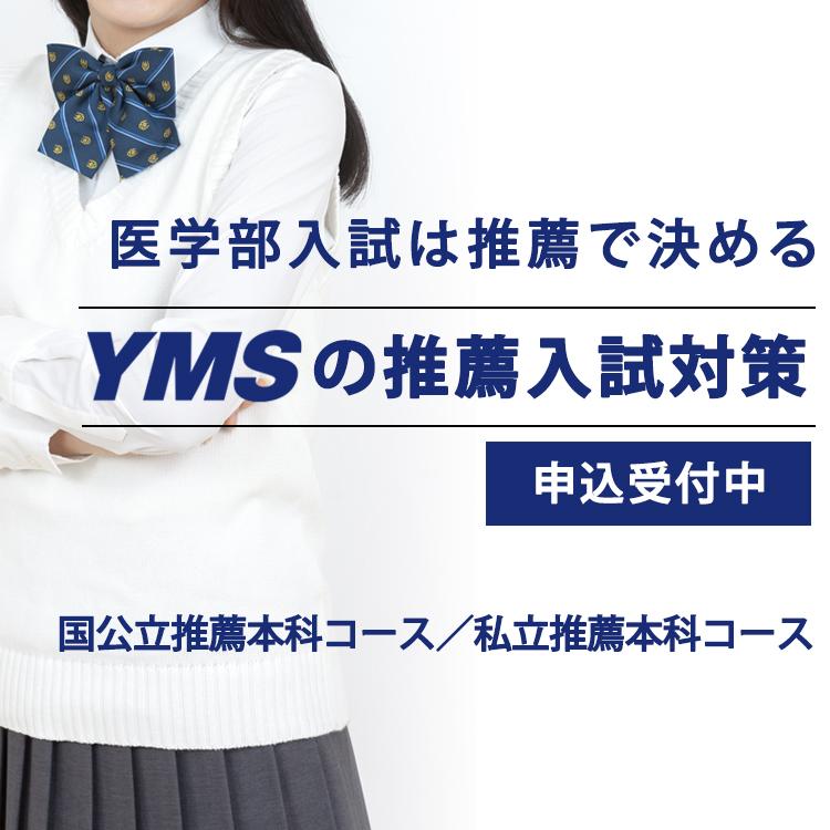 YMSの推薦入試対策