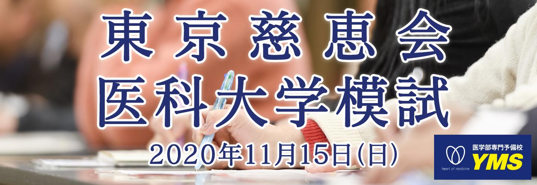 東京慈恵会医科大学模試