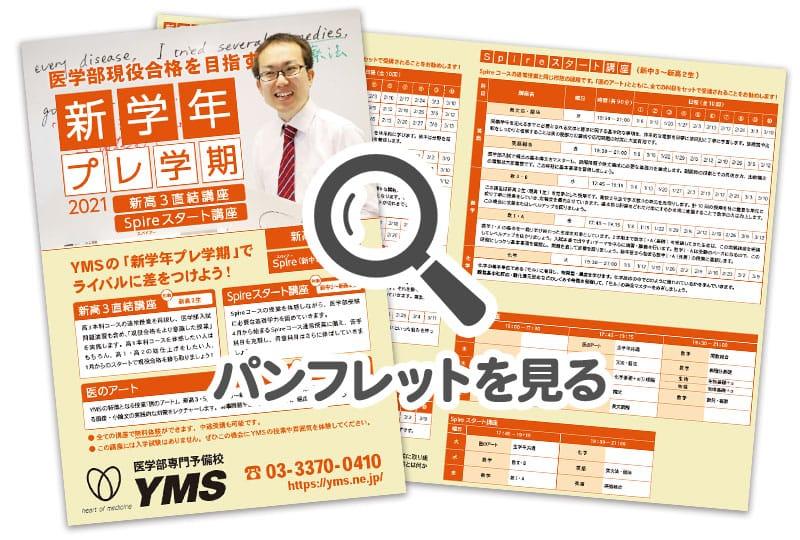 YMS新学期・プレ学期パンフレット