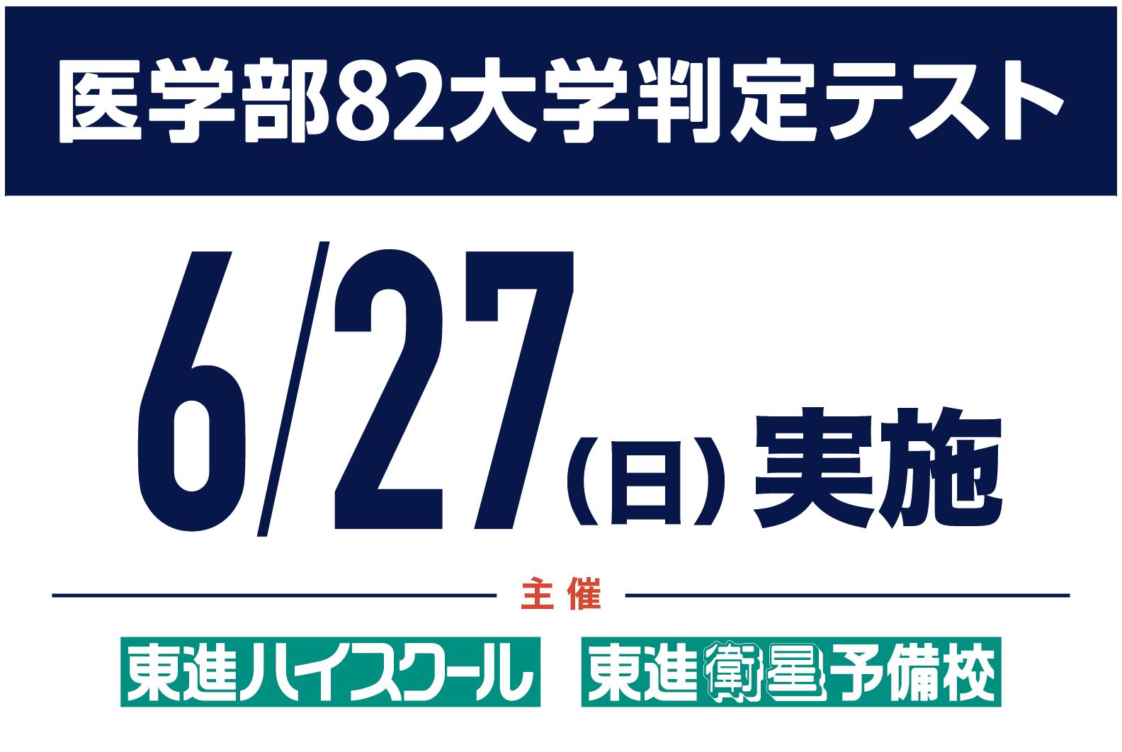 82大学判定テスト