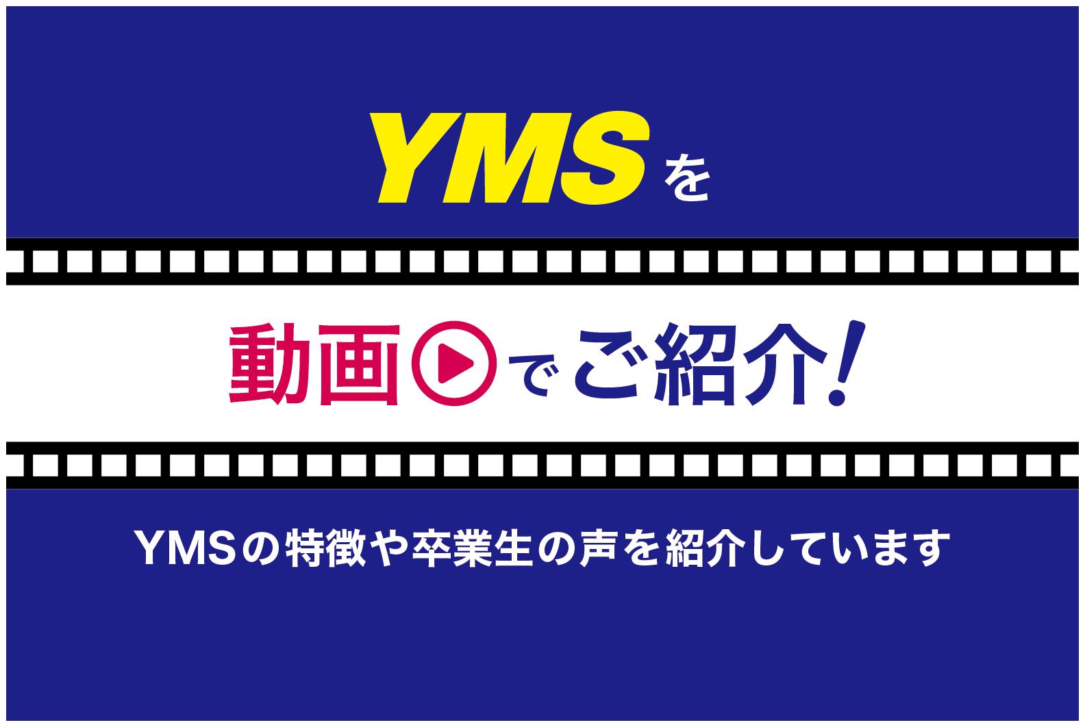 YMS入学案内動画