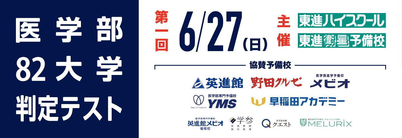 医学部82大学判定テスト