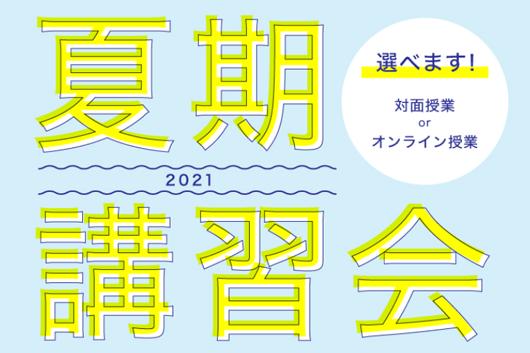 夏期講習会2021
