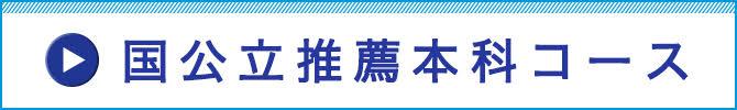 YMS国公立推薦本科